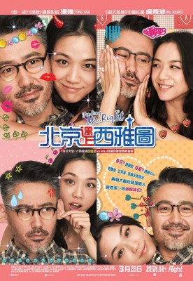 "The Chinese poster for ""Beijing Meets Seattle"" also known as ""Finding Mister Right."""