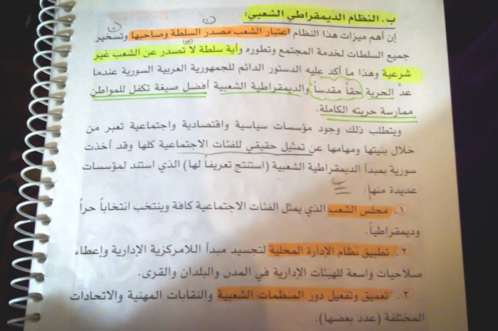"A page from a 12th grade Syrian government textbook describes ""the people as the source and proprietors of power,"" in the Syrian Popular Democratic System."