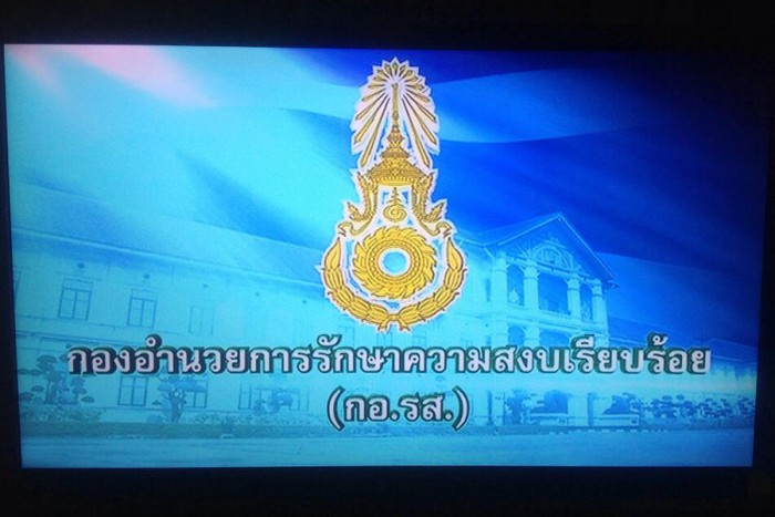 """Currently broadcasting across all TV channels, a message reads, """"Peace and Order Maintaining Command."""""""