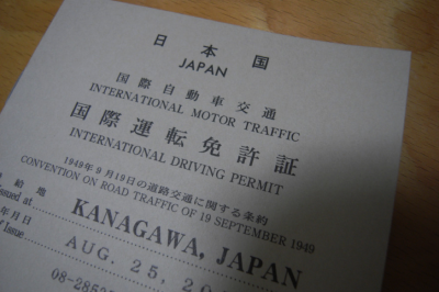 (International Driving Permit issued in Japan. These driving permits are the equivalent of licenses for tourists in the U.S. Courtesy of Hirotomo T. bit.ly/1nscxuK)