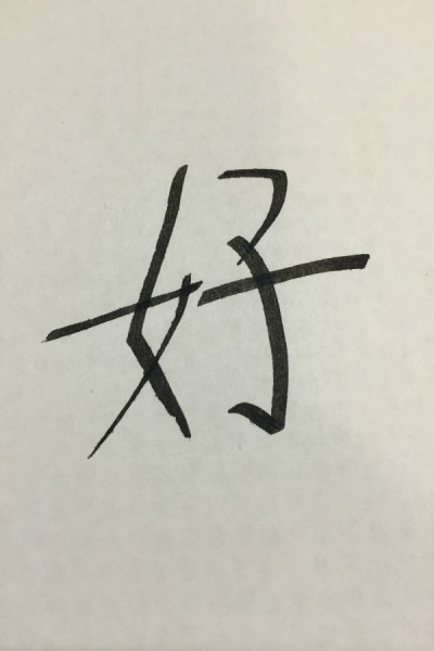 """The Chinese character for good. The left portion means """"girl"""" while the right means """"son."""" (Photo by Prince Wang)"""