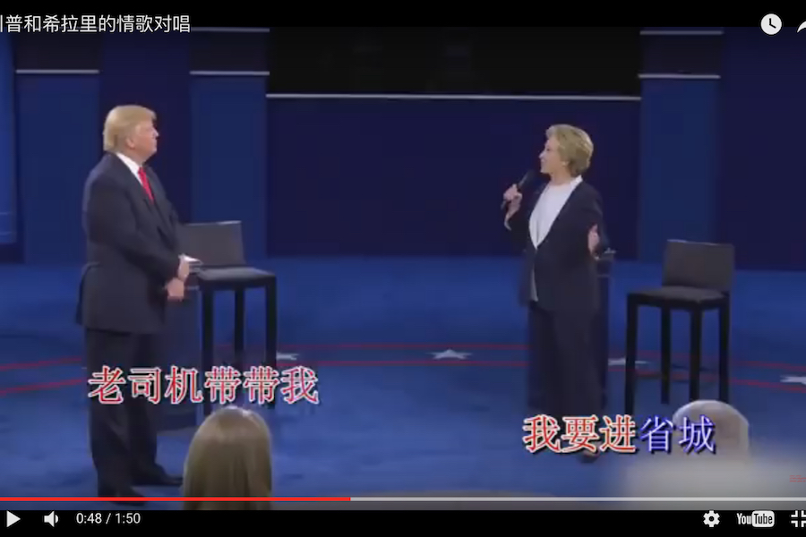 A video on YouTube set the Clinton-Trump second debate to a Chinese song. (Screenshot via YouTube.)